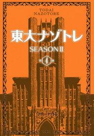 東大ナゾトレ SEASON2第4巻/松丸亮吾【1000円以上送料無料】