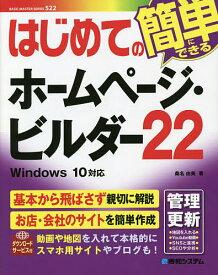 はじめてのホームページ・ビルダー22/桑名由美【1000円以上送料無料】