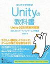 Unityの教科書 2D & 3Dスマートフォンゲーム入門講座 はじめてでも安心!/北村愛実【1000円以上送料無料】