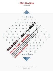 SDL:Re‐2020オフィシャルブック せんだいデザインリーグ/仙台建築都市学生会議/仙台建築都市学生会議アドバイザリーボード【1000円以上送料無料】