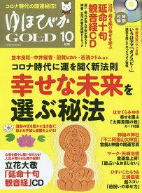 ゆほびかGOLD 2020年10月号【雑誌】【1000円以上送料無料】
