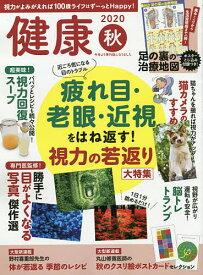 健康 2020年10月号【雑誌】【1000円以上送料無料】