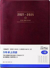 5年卓上日誌[ワイン]連用ダイアリー A5判皮革調ワインNo.98(2021年版1月始まり)【1000円以上送料無料】