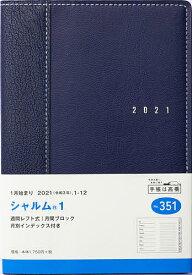 シャルム(R)1[ブルーブラック]手帳 B6判ウィークリー皮革調ネイビーNo.351(2021年版1月始まり)【1000円以上送料無料】