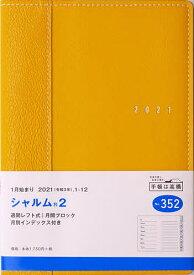 シャルム(R)2[オレンジ]手帳 B6判ウィークリー皮革調オレンジNo.352(2021年版1月始まり)【1000円以上送料無料】