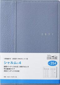 シャルム(R)4[スモーキーブルー]手帳 B6判ウィークリー皮革調ブルーNo.354(2021年版1月始まり)【1000円以上送料無料】