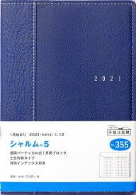 シャルム(R)5[ネイビー]手帳 B6判ウィークリー皮革調ネイビーNo.355(2021年版1月始まり)【1000円以上送料無料】