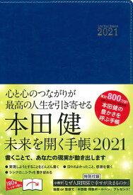 本田健 未来を開く手帳/本田健【1000円以上送料無料】