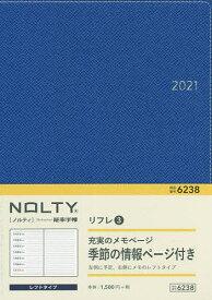 NOLTYリフレ3(ブルー)(2021年版1月始まり)【1000円以上送料無料】