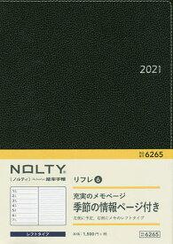 NOLTYリフレ6(ブラック)(2021年版1月始まり)【1000円以上送料無料】