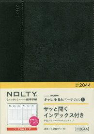 NOLTYキャレルB6バーチカル1(ブラック)(2021年版1月始まり)【1000円以上送料無料】