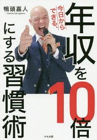 今日からできる、年収を10倍にする習慣術/鴨頭嘉人【1000円以上送料無料】