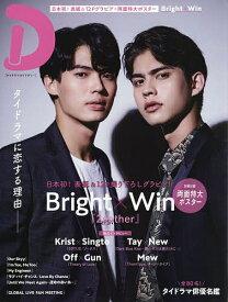 タイドラマガイド「D」 日本初!表紙&12PグラビアBright×Win【1000円以上送料無料】