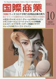 国際商業 2020年10月号【雑誌】【1000円以上送料無料】