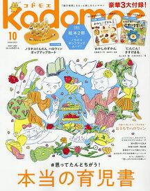 kodomoe(コドモエ) 2020年10月号【雑誌】【1000円以上送料無料】
