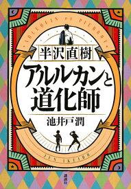 半沢直樹アルルカンと道化師/池井戸潤【1000円以上送料無料】