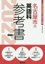 '22 名古屋市の英語科参考書/協同教育研究会【1000円以上送料無料】