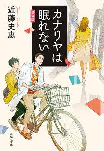 カナリヤは眠れない 新装版/近藤史恵【1000円以上送料無料】