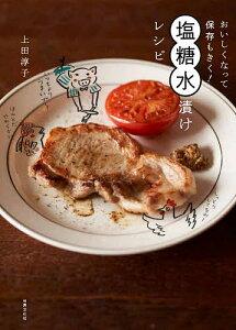 塩糖水漬けレシピ おいしくなって保存もきく!/上田淳子/レシピ【1000円以上送料無料】