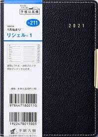 リシェル(R)1[ブラック]手帳 A6判ウィークリー皮革調ブラックNo.211(2021年版1月始まり)【1000円以上送料無料】