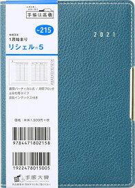 リシェル(R)5[ピーコックブルー]手帳 A6判ウィークリー皮革調ブルーNo.215(2021年版1月始まり)【1000円以上送料無料】