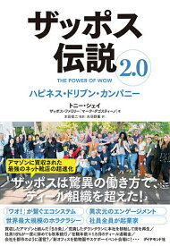 ザッポス伝説 2.0/トニー・シェイ/本荘修二【1000円以上送料無料】