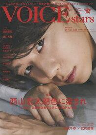 TVガイドVOICE stars vol.15【1000円以上送料無料】