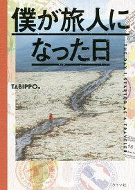 僕が旅人になった日/TABIPPO【1000円以上送料無料】
