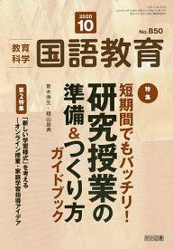 教育科学国語教育 2020年10月号【雑誌】【1000円以上送料無料】