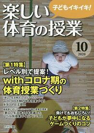 楽しい体育の授業 2020年10月号【雑誌】【1000円以上送料無料】