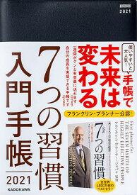7つの習慣 入門手帳【1000円以上送料無料】