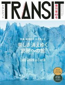 TRANSIT No.49(2020Autumn)/旅行【1000円以上送料無料】