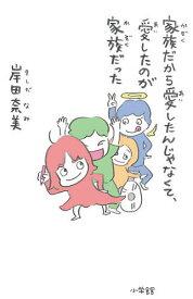 家族だから愛したんじゃなくて、愛したのが家族だった/岸田奈美【1000円以上送料無料】
