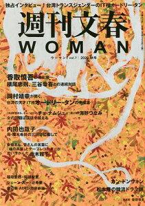 週刊文春WOMAN vol.7(2020秋号)【1000円以上送料無料】