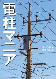 電柱マニア/須賀亮行/オーム社【1000円以上送料無料】