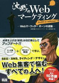 沈黙のWebマーケティング Webマーケッターボーンの逆襲/松尾茂起/上野高史【1000円以上送料無料】