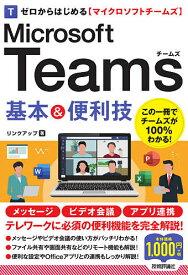 ゼロからはじめるMicrosoft Teams基本&便利技/リンクアップ【1000円以上送料無料】