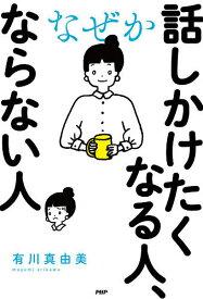 なぜか話しかけたくなる人、ならない人/有川真由美【1000円以上送料無料】