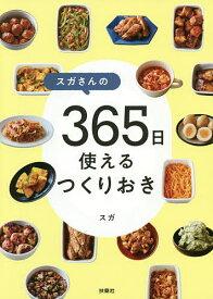 スガさんの365日使えるつくりおき/スガ/レシピ【1000円以上送料無料】