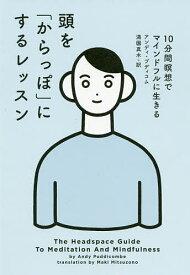 頭を「からっぽ」にするレッスン 10分間瞑想でマインドフルに生きる/アンディ・プディコム/満園真木【1000円以上送料無料】