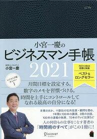 小宮一慶のビジネスマン手帳2021/小宮一慶【1000円以上送料無料】