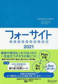 フォーサイト2021【1000円以上送料無料】