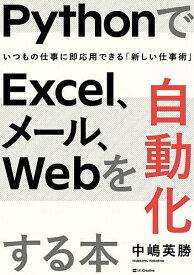 PythonでExcel、メール、Webを自動化する本 いつもの仕事に即応用できる「新しい仕事術」/中嶋英勝【1000円以上送料無料】