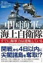 中国海軍vs.海上自衛隊 すでに海軍力は逆転している/トシ・ヨシハラ/武居智久【1000円以上送料無料】