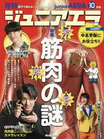 ジュニアエラ 2020年10月号【雑誌】【1000円以上送料無料】