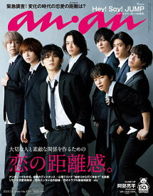 anan(アンアン) 2020年7月8日号【雑誌】【1000円以上送料無料】