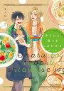 あなたと食べるしあわせを−槇と花澤− 2/七ノ日【1000円以上送料無料】