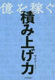 億を稼ぐ積み上げ力/マナブ【1000円以上送料無料】