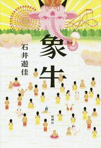 象牛/石井遊佳【1000円以上送料無料】