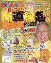 NEW Dr.コパの開運縁起の風水術 2021年版/Dr.コパ小林祥晃【1000円以上送料無料】